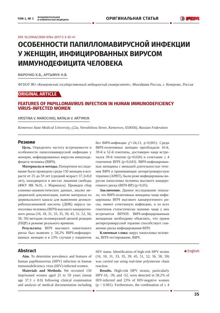 papillomavírus hpv 16 pozitív)