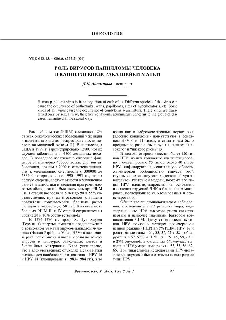 condyloma onkológia